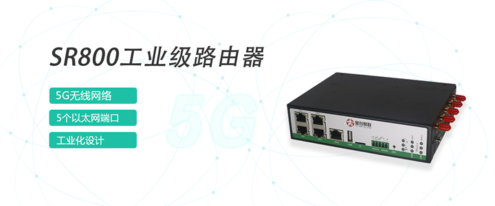 5G工业路由器