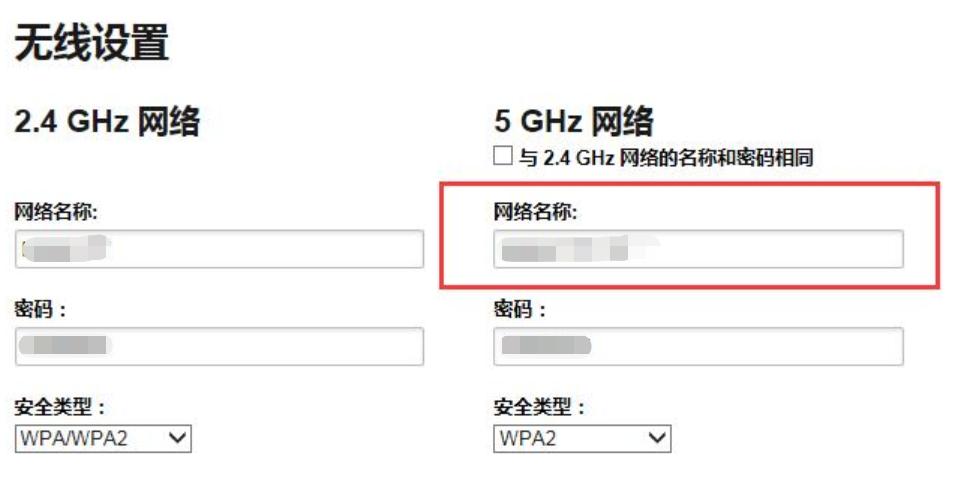 路由器信号2.4G和5G