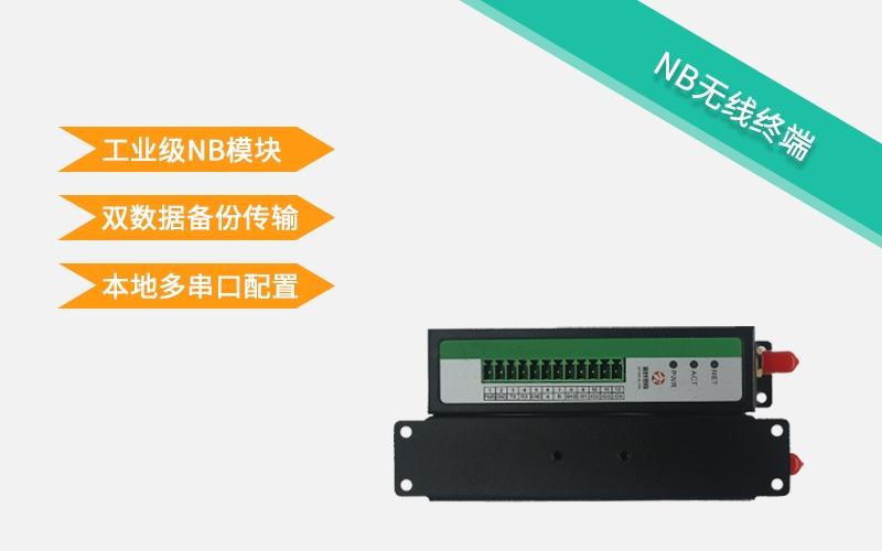 SeDTU300系列NB无线终端