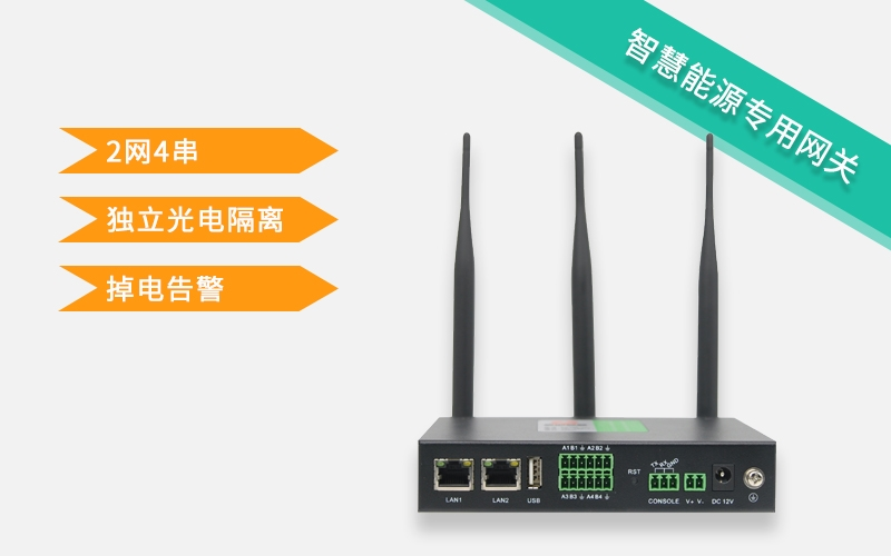 SG500工业能源监测网关