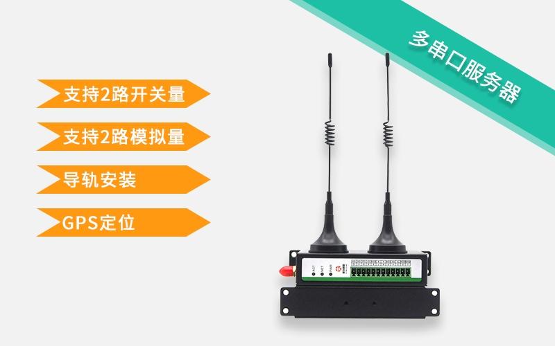 SeDTU300系列多串口无线终端