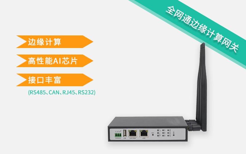 SG800智慧边缘计算网关