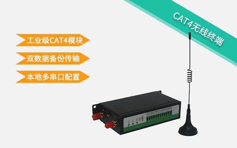 SeDTU300系列CAT4无线终端